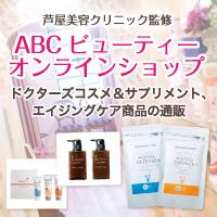 ABCビューティーオンラインショップ 芦屋美容クリニック銀座院