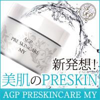 AGPプレスキンケアMYクリーム 購入サイト