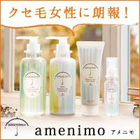 amenimo(アメニモ) 購入サイト