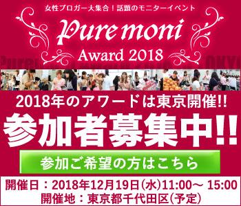 Puremoni Award 2018お申し込み