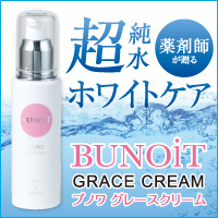 BUNOiT GRACE CREAM購入サイト