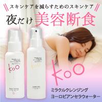 Koo (クウ) 購入サイト