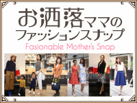 お洒落ママ会のファッションスナップ