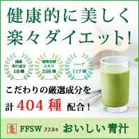FFSW フフスゥおいしい青汁