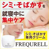 FREQURELL(フレキュレル) 購入サイト