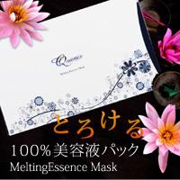 クオニス メルティングエッセンスマスク 購入サイト
