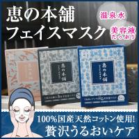 恵の本舗うるおいマスク 購入サイト