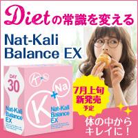 ナトカリバランスEX 購入サイト