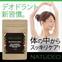NATUDEO(ナチュデオ) 購入サイト