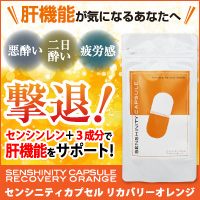 リカバリーオレンジ購入サイト