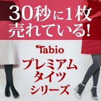 Tabio公式サイト
