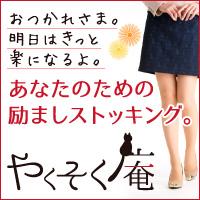 霞美乙女 シアータイツ 中圧 購入サイト
