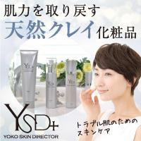 YSD+ 購入サイト
