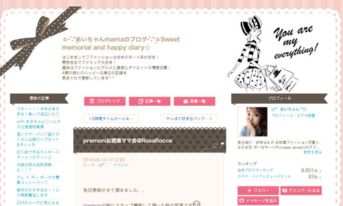 ✩‧˚₊*̥あいちゃんmamaのブログ‧˚₊*̥✩Sweet memorial and happy diary☆