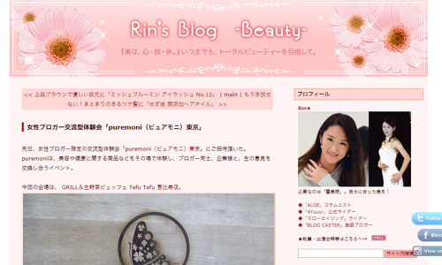 Rin's Blog -Beauty-