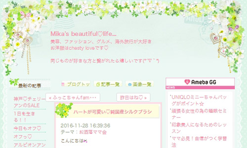 Mika's beautiful♡life...