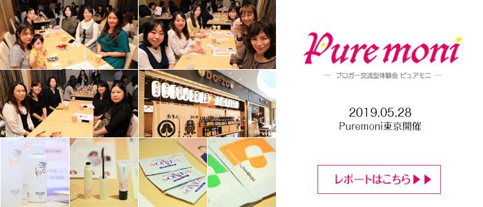 19.05.28 Tokyo Puremoniの開催レポート