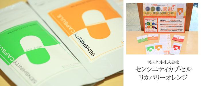 美スケット株式会社