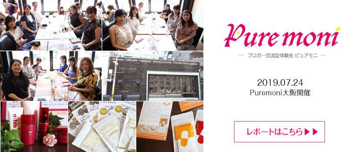 19.07.24 Osaka Puremoniの開催レポート