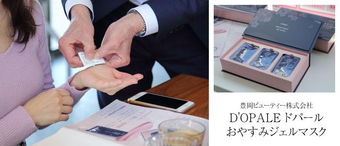 豊岡ビューティー株式会社