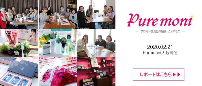 20.02.21 Osaka Puremoniの開催レポート