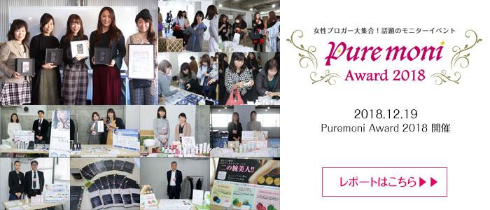 18.12.19 Tokyo Awardの開催レポート