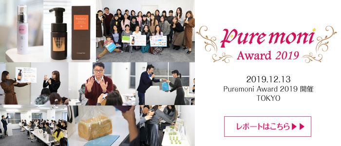19.12.13 Tokyo Awardの開催レポート